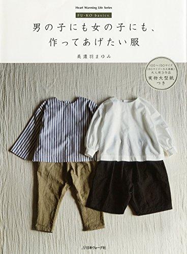 男の子にも女の子にも、作ってあげたい服 (Heart Warming Life Series)