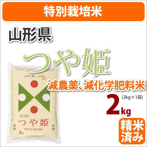 ≪特別栽培米≫山形県産「つや姫」2kg