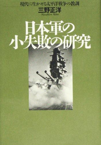 日本軍の小失敗の研究―現代に生かせる太平洋戦争の教訓の詳細を見る