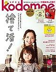 kodomoe(コドモエ) 2016年 12 月号 (雑誌)
