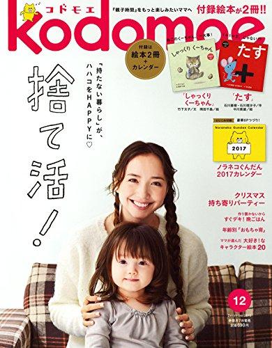 kodomoe(コドモエ) 2016年 12 月号 (雑誌)の詳細を見る