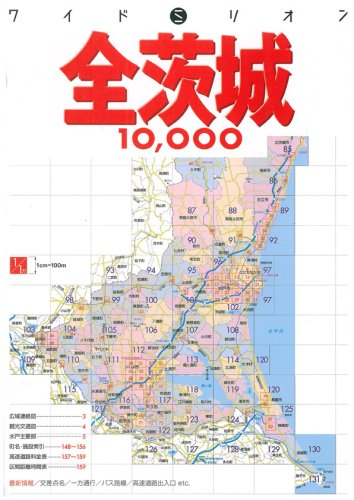 全茨城10,000市街道路地図 (〔2006〕) (ワイドミリオン (75))