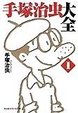 手塚治虫大全〈1〉 (光文社知恵の森文庫)