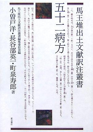 五十二病方 (馬王堆出土文献訳注叢書)