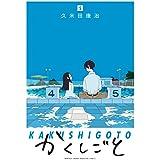 かくしごと(5) (月刊少年マガジンコミックス)