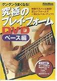 究極のプレイ・フォームDVD ベース編[DVD] (<DVD>) (<DVD>)