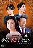 今日、妻やめます~偽りの家族~ DVD-BOX 2[DVD]