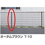 LIXIL TOEX ハイグリッドフェンスUF8型 スチール柱 T-10  【リクシル】 【スチールフェンス 柵】  オータムブラウン