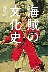 4月7日 海賊の文化史
