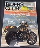 RIDERS CLUB (ライダース クラブ) 2000年 10月号 No.318 雑誌 (RIDERS CLUB  ライダース クラブ)