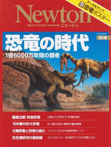 恐竜の時代—1億6000万年間の覇者 (ニュートンムック Newton別冊)