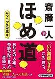 斎藤一人 ほめ道 (PHP文庫)