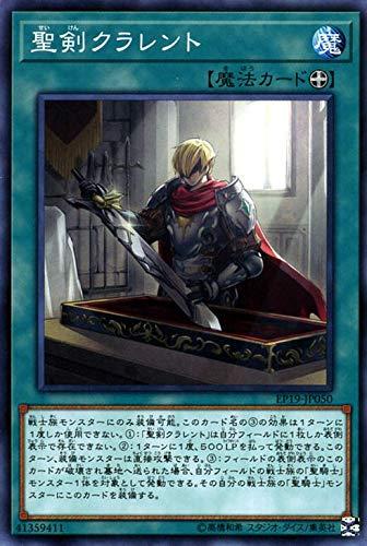 遊戯王カード 聖剣クラレント ノーマル EXTRA PACK 2019 EP19 | エクストラパック2019 装備魔法 ノーマル