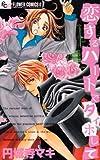 恋するハートでタイホして / 円城寺 マキ のシリーズ情報を見る