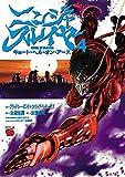 ニンジャスレイヤー・キョート・ヘル・オン・アース 4 (チャンピオンREDコミックス)