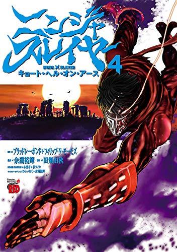ニンジャスレイヤー・キョート・ヘル・オン・アース 4 (チャンピオンREDコミックス) Kindle版