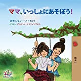 Let's Play, Mom!: Japanese Edition (Japanese Bedtime Collection)