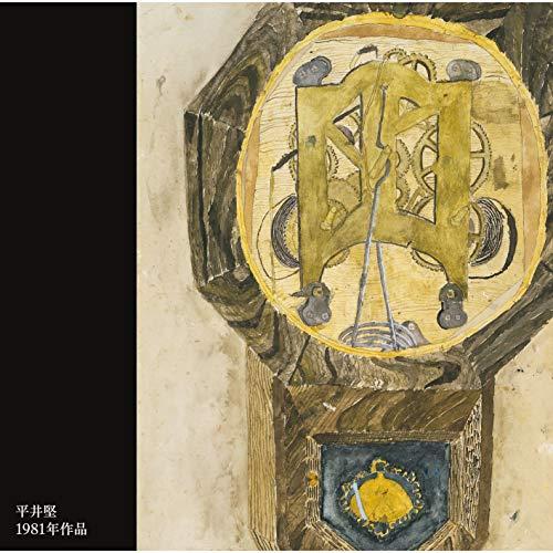 「平井堅」のおすすめアルバムランキングTOP10!大ヒット曲から隠れた名曲までを網羅したアルバムは?の画像