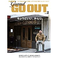 grand GOOUT Vol.2 (別冊GO OUT)