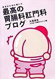 患者のために書いた最高の胃腸科肛門科ブログ (mag2libro)