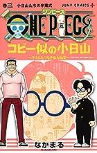 ONE PIECE コビー似の小日山~ウリふたつなぎの大秘宝~ 第03巻