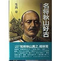 名将秋山好古―鬼謀の最前線指揮官の生涯