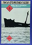 知られざる戦没船の記録〈上〉激戦の海での特攻船団