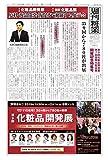 週刊粧業 第3145号 (2019-01-28) [雑誌]