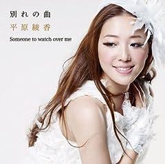 Someone to watch over me♪平原綾香のCDジャケット