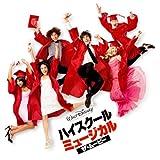 ハイスクール・ミュージカル/ザ・ムービー オリジナル・サウンドトラック