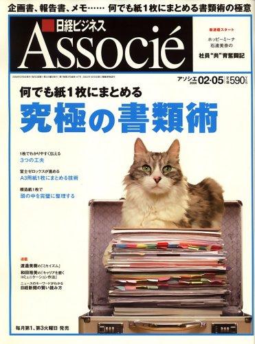 日経ビジネス Associe (アソシエ) 2008年 2/5号 [雑誌]の詳細を見る