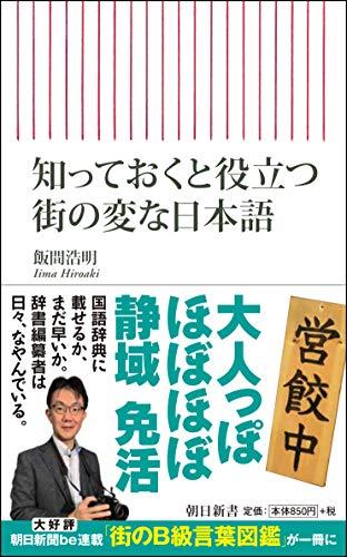 知っておくと役立つ街の変な日本語 (朝日新書)