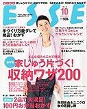 ESSE (エッセ) 2010年 10月号 [雑誌] 画像