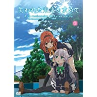 「失われた未来を求めて」DVD 1