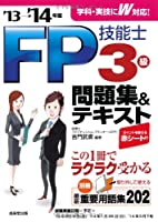 FP技能士3級 問題集&テキスト '13→'14年版
