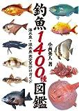 釣魚1400種図鑑 海水魚・淡水魚完全見分けガイド<釣り人のための遊遊さかな>