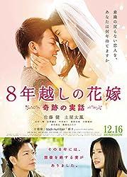 映画チラシ 8年越しの花嫁 奇跡の実話 佐藤健