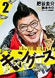 ギャングース MOVIE EDITION(2) (モーニングコミックス)