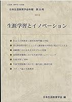 日本生涯教育年報 第33号 「生涯学習とイノベーション」