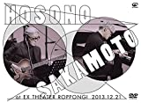 細野晴臣×坂本龍一 at EX THEATER ROPPONGI 2013.12.21[DVD]