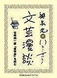 谷崎潤一郎『春琴抄』を読む(文芸漫談コレクション) (集英社ebookオリジナル) 画像