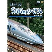 新幹線 500系のぞみ 博多~新神戸 [DVD]