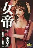 女帝そして東京へ (SPコミックス SPポケットワイド)