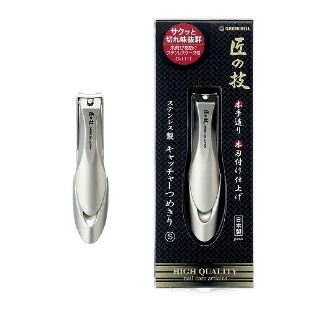 未使用今晩学習者匠の技 ステンレス製キャッチャー爪切り Sサイズ G-1111