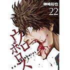 ウロボロス 22: 警察ヲ裁クハ我ニアリ (BUNCH COMICS)