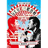 Act Against AIDS 2018『平成三十年度! 第三回ひとり紅白歌合戦』[DVD] (通常盤)