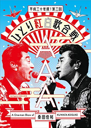 Act Against AIDS 2018『平成三十年度! 第三回ひとり紅白歌合戦』[Blu-ray] (通常盤)