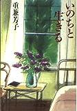 いのちと生きる (中公文庫)