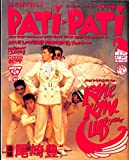 PATi・PATi (パチ パチ) 1992年 7月号 尾崎豊追悼44ページ 米米CLUB 電気GROOVE 吉川晃司