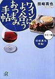 田崎真也特製! ワインによく合うおつまみ手帖 (講談社+α文庫)